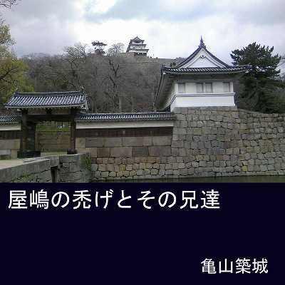 屋嶋の禿げとその兄達(表紙400).jpg