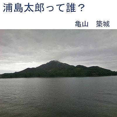 浦島太郎って誰?(400).jpg